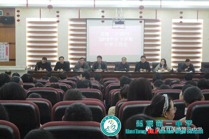 新学期谋新发展——莲塘三中召开2017-2018学年新学期工作会议