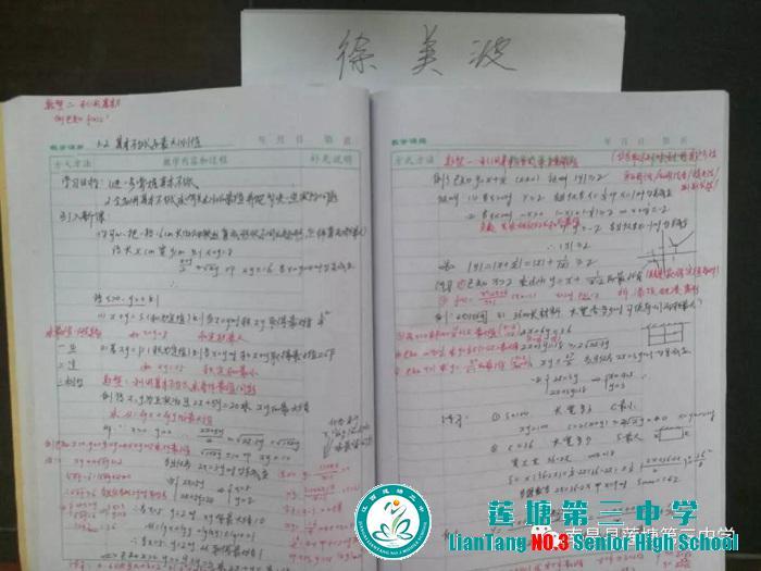 """莲塘三中开展""""备课本、作业本、听课本""""三本检查"""