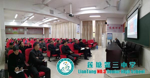 莲塘三中开展党党课学习活动