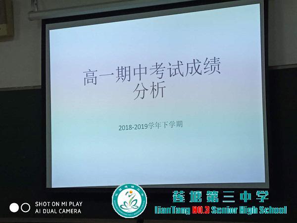 反思•总结•前行—莲塘三中高一年级召开期中考试质量分析会