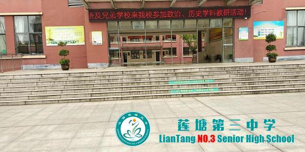 莲塘三中举行高中历史、政治学科高考专题讲座
