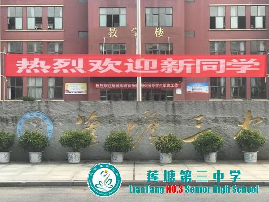 激情三中,迷彩青春——莲塘三中举行2019级新生军训开营活动