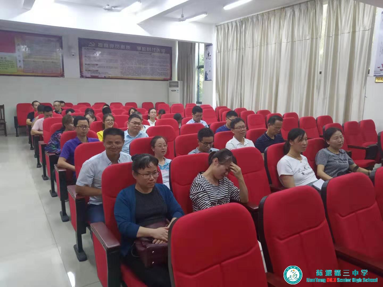 莲塘三中二部召开新学期开学工作会议
