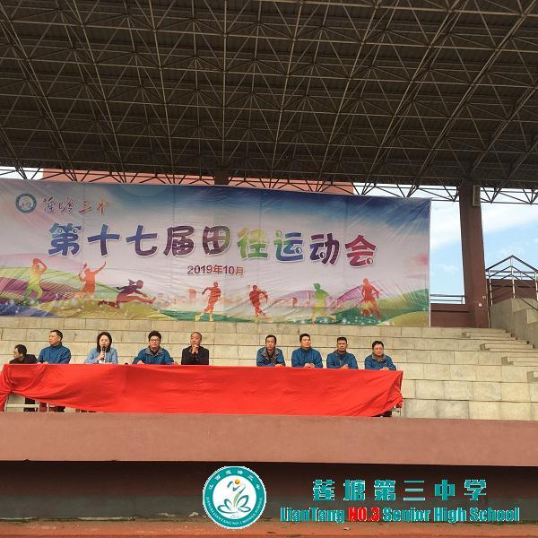 莲塘三中第十七届田径运动会隆重开幕