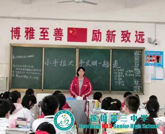 """莲塘三中开展""""小手拉大手•文明一起走""""主题班会活动"""
