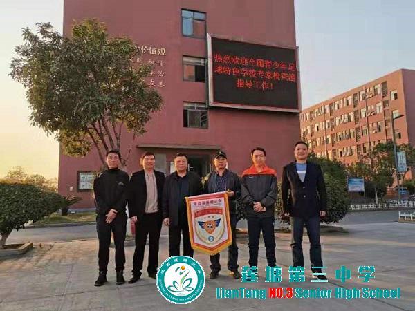 莲塘三中全国青少年足球特色学校复核检查落下帷幕