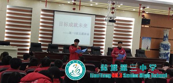 """莲塘三中召开""""目标成就未来""""主题班会"""