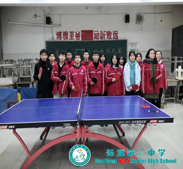莲塘三中举行励新杯乒乓球比赛