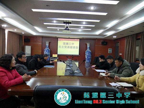 莲塘三中召开民主党派座谈会