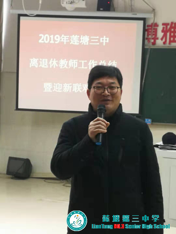 莲塘三中召开离退休教师迎春联欢会