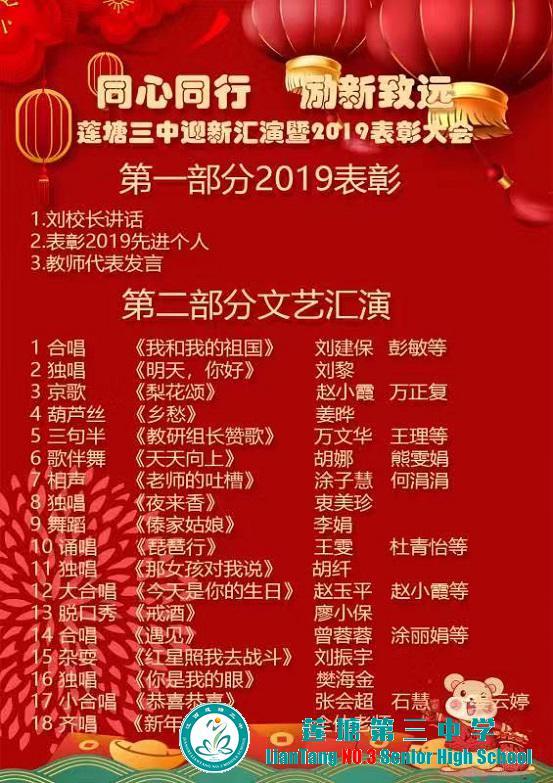 同心同行 励新致远丨莲塘三中举行2020教职工迎新汇演