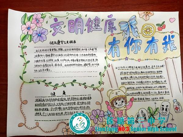 """莲塘三中举办""""文明健康,有你有我"""" 手抄报评比活动"""