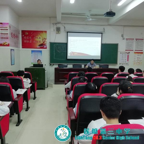 莲塘三中团委召开2019-2020学年下学期第一次团支部会议