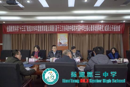 莲塘三中举办教育部重点课题《基于三方协同的中部农村高中学生核心素养培养研究》成果公开报告会