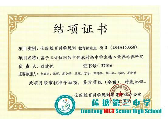 """莲塘三中全国教育科学""""十三五""""规划教育部重点课题顺利结题"""