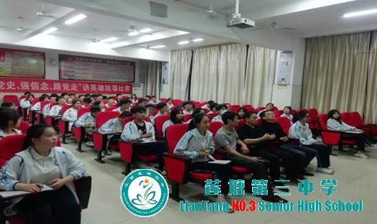 """莲塘三中举办""""学党史、颂党恩、跟党走""""讲英雄故事比赛活动"""
